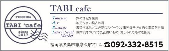 Tabicafe_Itoshima