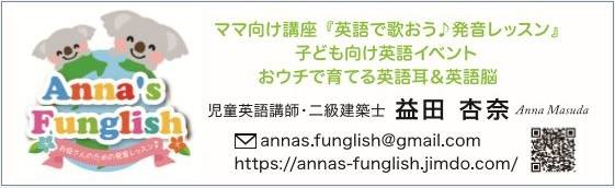 Anna's Funglish