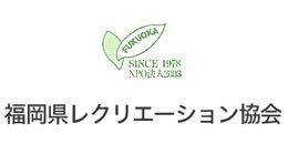 福岡県レクリエーション協会